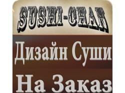 Дизайн сайта с тематикой Суши с доставкой.