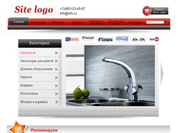 Шаблон интернет-магазина сантехники (в продаже)