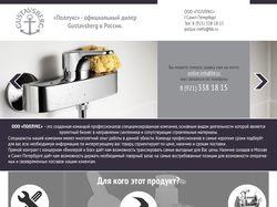 "Дизайн Landing Page ""Поллукс"""