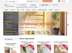 "Интернет-магазин ""Лесенка"""