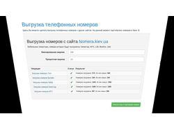 Парсер базы данных конкурента