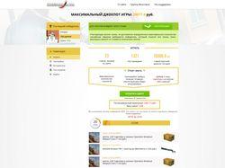 Сайт для лотореи