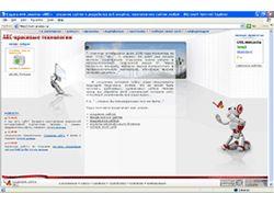 Студия веб дизайна АКС