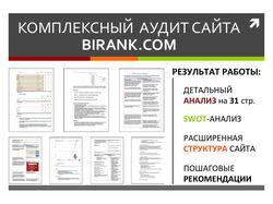 Комплексный аудит портала - Birank.com