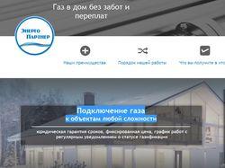 Директ по услугам газификации в Москве и МО