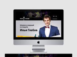Илья Глебов