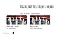 Тема Wordpress - копия сайта kaputsin.com