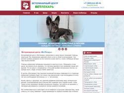 Дизайн сайта ветеринарного центра