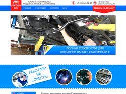 Дизайн сайта автосервиса ЕКБ