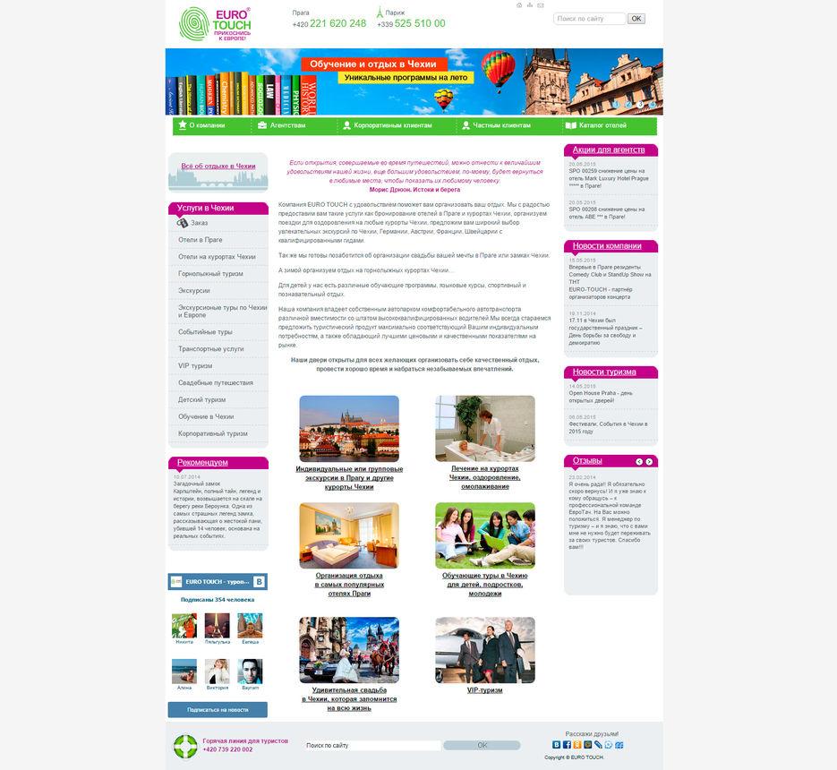 Исходный вид сайта