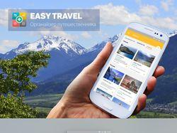 Easy Travel - мобильное приложение