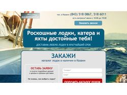 Генерация лидов, лендинг, Яндекс.Директ
