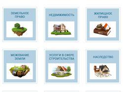 Дизайн блоков для сайта http://center-document.ru/