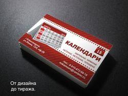 "Визитка ""Календари"""