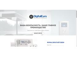 Digital Eyes - системы безопасности, умный дом