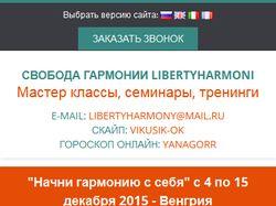 СВОБОДА ГАРМОНИИ http://www.libertyharmony.com