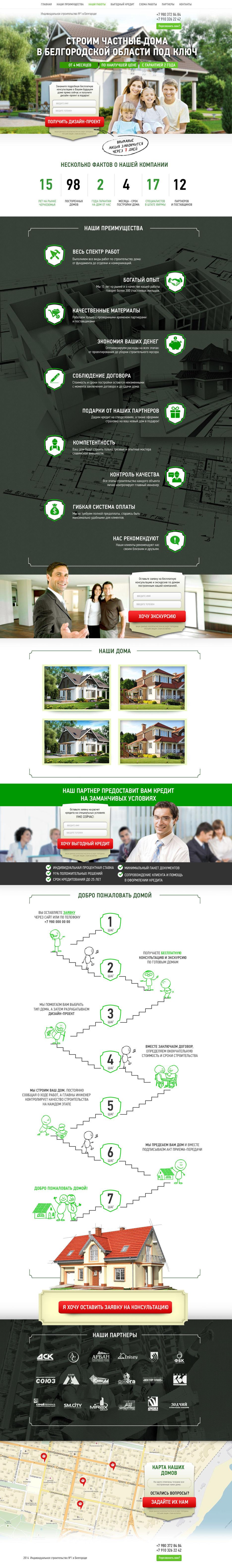 портфолио фрилансера landing page строительство домов коттеджей