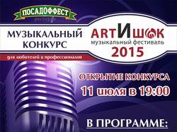 Афиша для музыкального конкурса