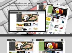 Макет шаблона магазина Kasta под OpenCart