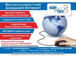 Макет рекламы в лифте для интернет-провайдера (А4)