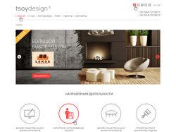 Уникальный дизайн студия интерьера Tsoy Design