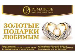 Макет рекламы в лифте (282х172 мм)