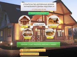 Лендинг. Строительство деревянных домов