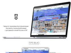 "Landing Page компании ""АналитикХим"""