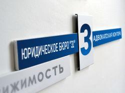 Навигация в офисном здании