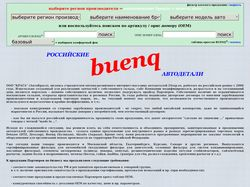 Интернет-каталог автозапчастей