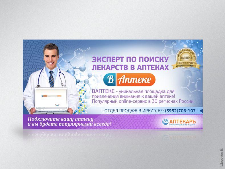 Справочная аптек иркутск поиск