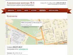 АК № 8 Верх-Исетского района, вторая версия сайта