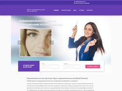 Сайт преподавателя курсов по наращиванию ресниц