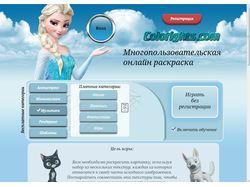 ColoRights.com - онлайн раскраски