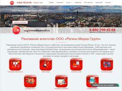 Официальный сайт рекламного агентства полного цикл