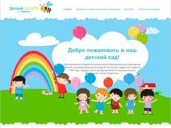 Создание сайта детского сада