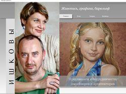 Сайт художников города Ставрополя Олега и Эллины И
