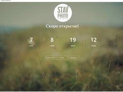 Сайт заглушка творческого объединения Stavphoto