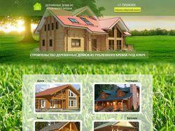 Лендинг строительство деревянных домов