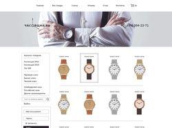 Сайт по продаже наручных часов