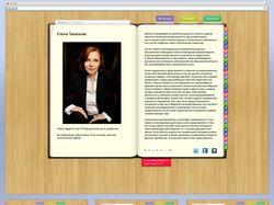 Сайт-книга