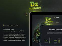 Онлайн рулетка Dota2