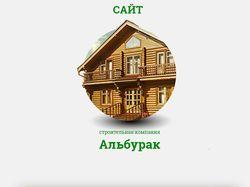 Сайт строительной компании Альбурак