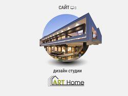 """Сайт для студии дизайна """"Art home"""""""
