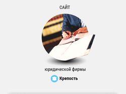 """Сайт для юридической компании """"Крепость"""""""