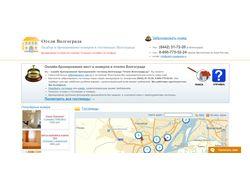 Отели Волгограда. Сайт бронирования отелей.
