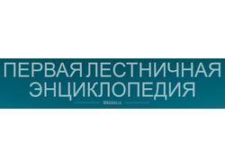 Семантическое ядро для лестничной энциклопедии