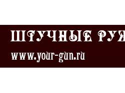 Продвижение сайта your-gun.ru