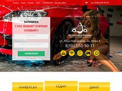 "landing page ""Автомоечный комплекс"""