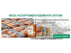 Баннеры на сайт УралЦемент